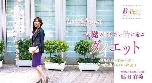 脇田有美のイメージ写真