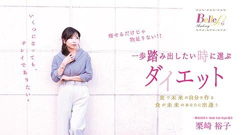 栗崎 裕子のイメージ写真